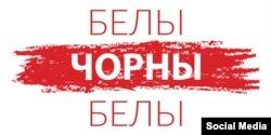 Сьцяг жыхароў вуліцы Кузьмы Чорнага, Менск