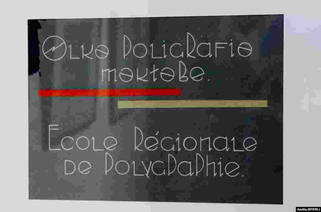 Өлкә полиграфия мәктәбе. Париждагы күргәзмәсеннән.