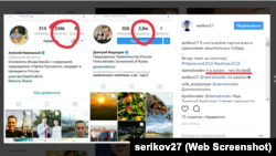 Скриншот записи Дмитрия Серикова в инстаграме