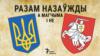 Украіна іБеларусь: сябры ціворагі