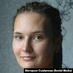 Вікторыя Сьмірнова