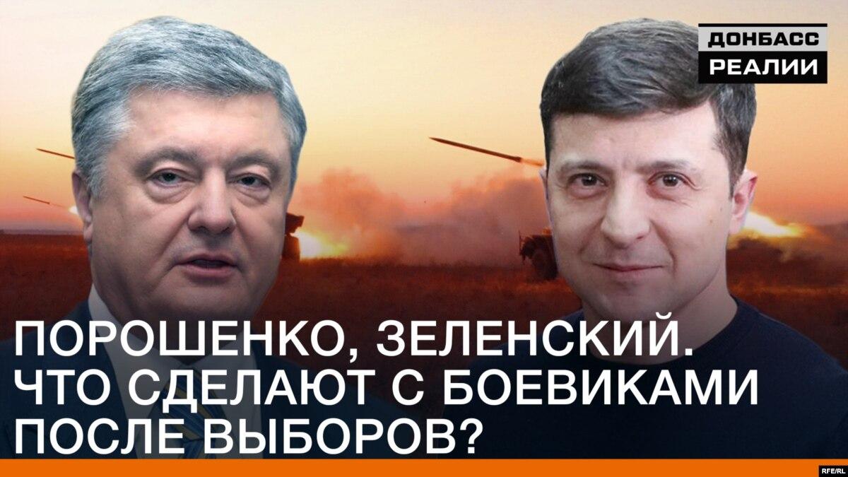 Зеленский, Порошенко. Что сделают с боевиками после выборов? (Видео)