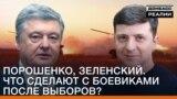 Зеленський, Порошенко. Що зроблять з бойовиками після виборів? (Відео)