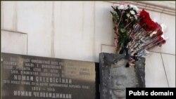 Меморіальна дошка Челебіджіхану в Севастополі