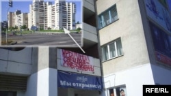 Расьцяжка ў падтрымку Леаніда Сьвеціка