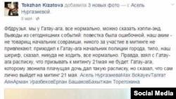 Скриншот страницы правозащитника Тогжан Кизатовой в Facebook'е. 8 мая 2016 года.