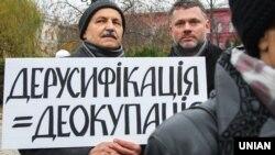 Акція проти русифікації в День української мови та літератури. Київ, листопад 2016 року