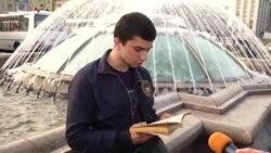 Чтение на улице