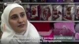 Сирийки раскупают нескромные подарки