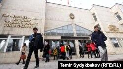 Бишкек гуманитардык университети. Иллюстрациялык сүрөт.