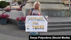 Один из пикетов Дарьи Полюдовой