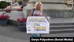 Дар'я Палюдава зь пікетам у падтрымку Ўкраіны