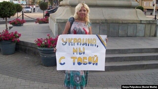 Дарья Полюдова с пикетом в поддержку Украины