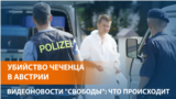 Убийство выходца из Чечни в Австрии