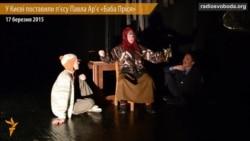 У Києві поставили п'єсу Павла Ар'є «На початку та наприкінці часів або Баба Пріся»