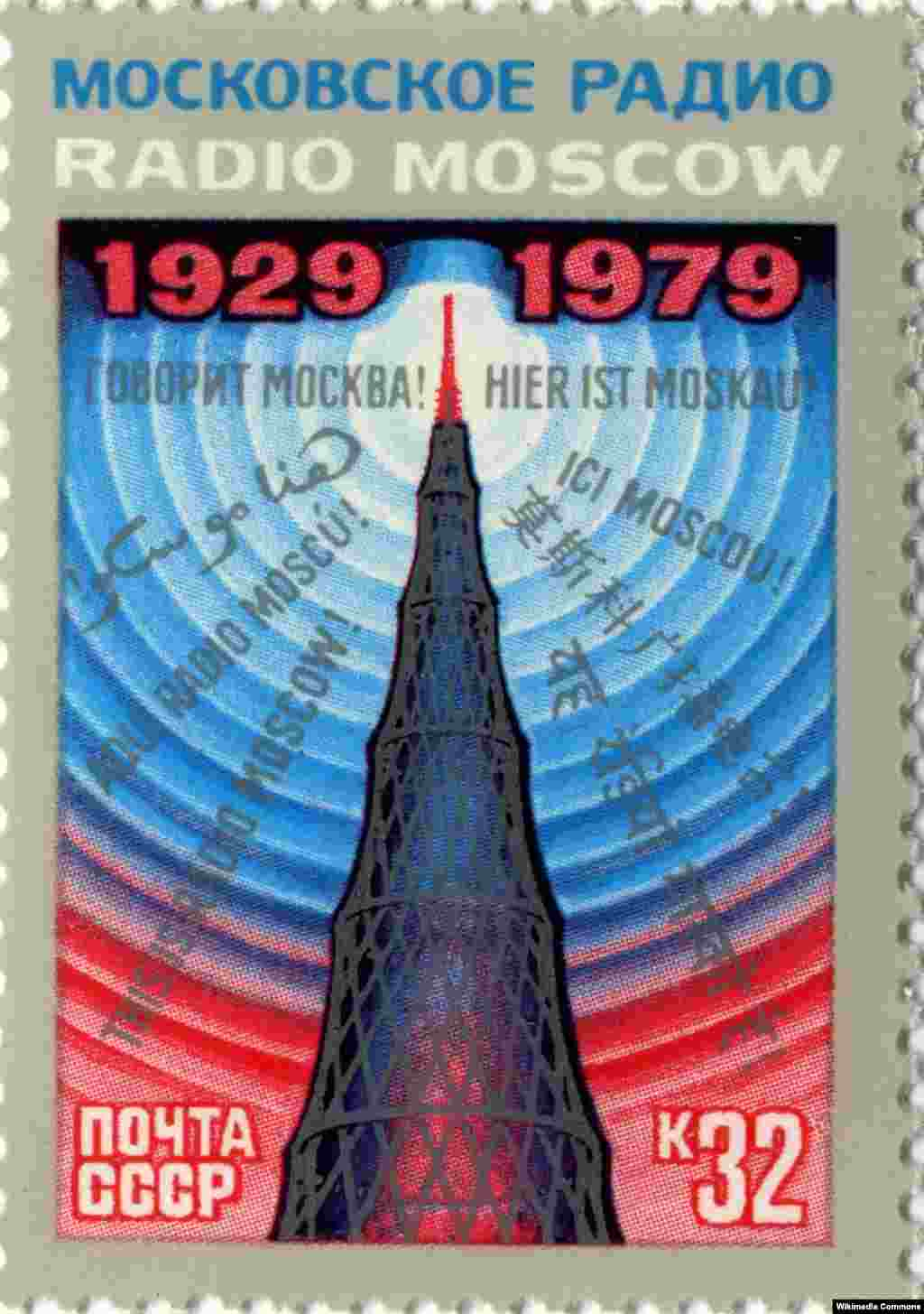 A postage stamp marking 50 years of Radio Moscow displays the Shukhov Tower.