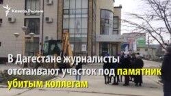 В Дагестане журналисты отстаивают участок под памятник убитым коллегам