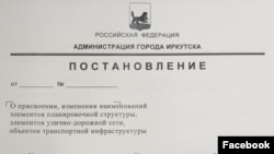 Постановление иркутской администрации о переименовании