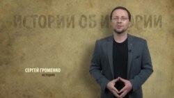 Крымско-украинский союз: битва на Желтых Водах | Истории об истории (видео)
