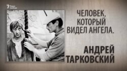 Человек, который видел ангела. Андрей Тарковский