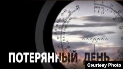"""Кадр из фильма """"Потерянный день"""""""