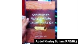غلاف كتاب: خمس وثمانون وثيقة عثمانية عن مأساة الايزدية