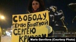 Пикет в поддержку Сергея Кривова. Фотография Марии Гавриловой