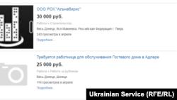 Зарплаты больше 20000 рублей. Донецк