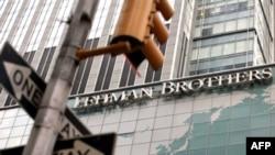 بانک لمان برادرز به عنوان يکی از بزرگترين بانک های سرمايه گذاری در آمريکا به دليل ناتوانی در پرداخت بدهی های خود اعلام ورشکستگی کرد.(عکس: AFP)