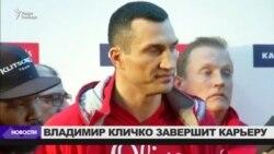 Владимир Кличко завершает спортивную карьеру