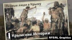 Первые люди в Крыму | Крымские.Истории