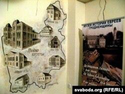 Музэй гісторыі габрэяў Гарадзеншчыны