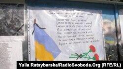 Плакат во чест на загинатите украински војници