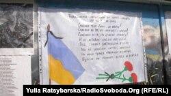 Малюнок і вірш у пам'ять про українських солдатів, загиблих у зоні АТО, Дніпропетровськ, 25 липня 2014 року