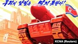 Північнокорейський плакат проти західних санкцій із написом «Ніхто не зупинить нас на нашому шляху!»