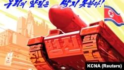 Північнокорейський плакат проти західних санкцій із написом «Ніхто не зупинить нас на нашому шляху»