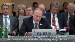 Владимир Путин тарафдори ташкил ҷабҳаи зидди терроризм будааст