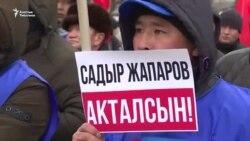 Жапаровдун тарапташтары акцияга чыгышты