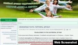 Информация с официального сайта санатория имени Боброва