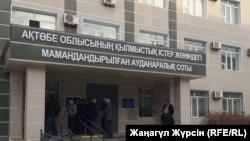 Межрайонный специализированный суд по уголовным делам Актюбинской области.