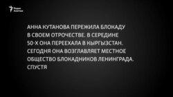 Блокадница Анна Кутанова: Люди умирали молча, ничего не говоря...