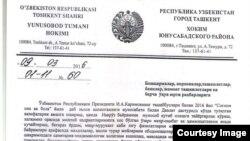 Документ за подписью хокима Юнусабадского района Ташкента Шавката Азимджанова.