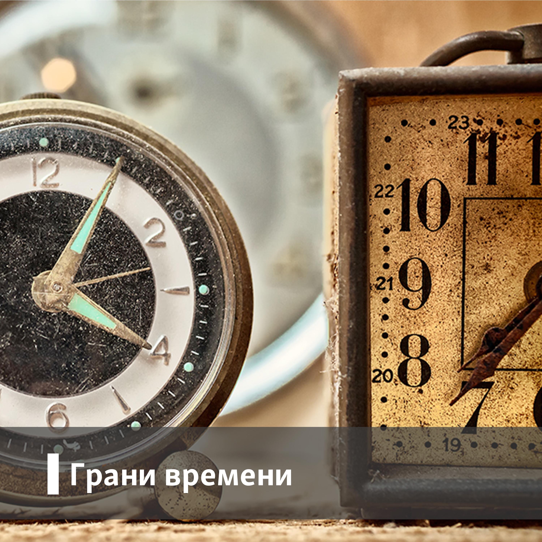 Грани времени - Радио Свобода