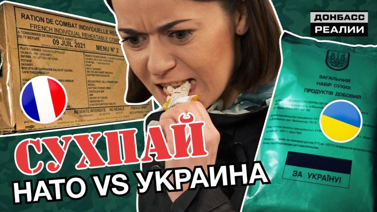 Что едят украинские военные и военные НАТО?
