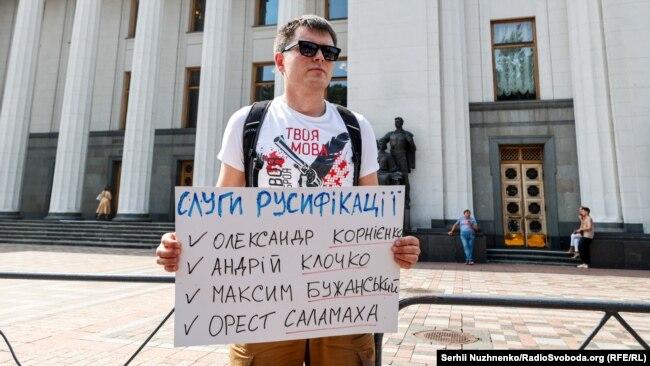 Під час акції «Не дамо продати мову» біля Верховної Ради проти спроб окремих депутатів внести зміни, які спрямовані проти мовного закону України. Київ 15 липня 2021 року