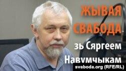 Belarus - Liberty Live with Syarhey Navumchyk, banner