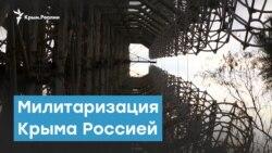 Милитаризация полуострова. Российская РЛС в Севастополе | Крымский вечер
