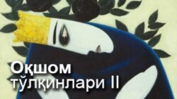 Оқшом тўлқинлари II