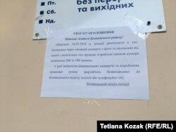 У Біловодську попереджують про шахрайство