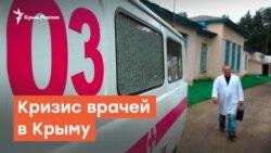 Кризис врачей в Крыму | Радио Крым.Реалии